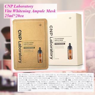 チャアンドパク(CNP)のビタ ホワイトニング アンプルマスク 25ml*20枚 CNP 新商品(パック/フェイスマスク)