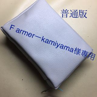 改訂版新世界訳聖書    FarmerーKamiyama専用(ブックカバー)