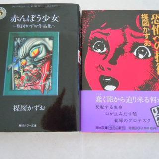 楳図かずお  恐怖への招待 / 赤んぼう少女  全2冊 (青年漫画)