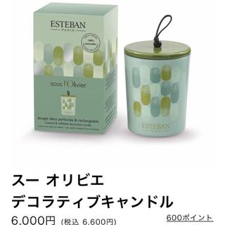 ロクシタン(L'OCCITANE)の【新品未使用】ESTEBAN デコラティブキャンドル(キャンドル)