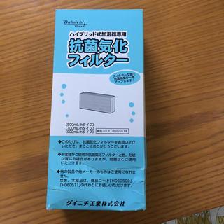 ダイキン(DAIKIN)のダイニチ 加湿器フィルター(加湿器/除湿機)