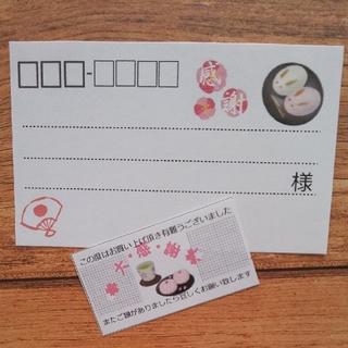 宛名シール&サンキューシール うさぎ饅頭(宛名シール)