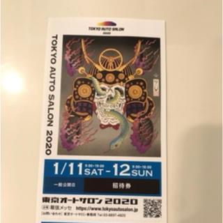 東京オートサロンチケット(その他)