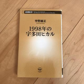 1998年の宇多田ヒカル(ノンフィクション/教養)