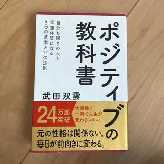 ポジティブの教科書(ノンフィクション/教養)