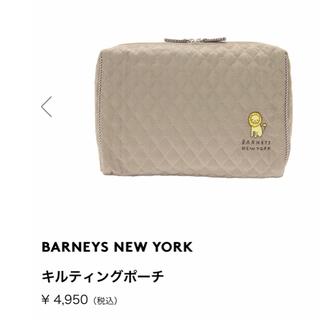 バーニーズニューヨーク(BARNEYS NEW YORK)のBarney's New York♡バーニーズ ニューヨークオムツポーチ(ポーチ)
