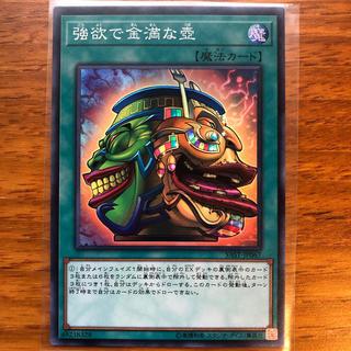 ユウギオウ(遊戯王)の強欲で金満な壺 スーパーレア(シングルカード)