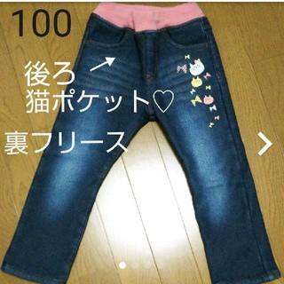 プチジャム(Petit jam)のレオ様専用  美品 デニム パンツ 100  裏起毛  裏ボア ネコ 猫ポケット(パンツ/スパッツ)