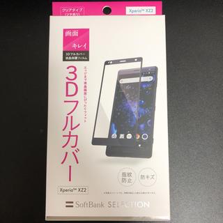 ソフトバンク(Softbank)の2枚★未開封★Xperia XZ2 3Dフルカバー 液晶保護フィルム 防指紋(保護フィルム)