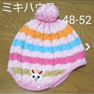 ミキハウス(mikihouse)のミキハウス ニット帽 48 49 50 51 52 防寒 雪遊び(帽子)