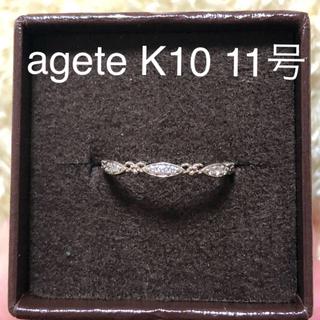 アガット(agete)の専用!アガット カルムリング K10 11号 agete(リング(指輪))