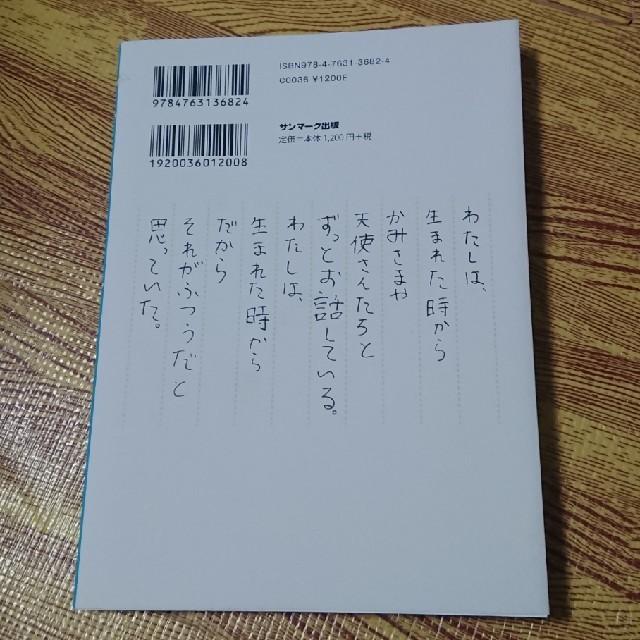 サンマーク出版(サンマークシュッパン)のかみさまは小学5年生  サンマーク出版 エンタメ/ホビーの本(人文/社会)の商品写真