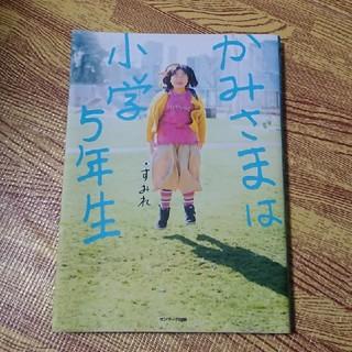 サンマークシュッパン(サンマーク出版)のかみさまは小学5年生  サンマーク出版(人文/社会)