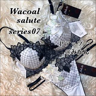 ワコール(Wacoal)のWacoal🍒🍀saluteシリーズ07PアップブラTバックセット(ブラ&ショーツセット)
