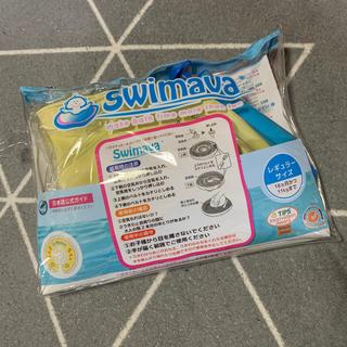 スイマー(SWIMMER)のスイマーバ(お風呂のおもちゃ)