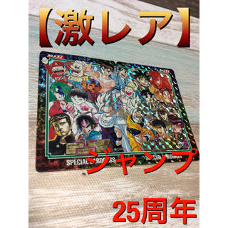 ドラゴンボール(ドラゴンボール)の【ジャンプ25周年記念】カードダス(キャラクターグッズ)