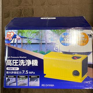 アイリスオーヤマ(アイリスオーヤマ)のアイリスオーヤマ 高圧洗浄機 超コンパクト 小型 横型 FBN-301(洗車・リペア用品)