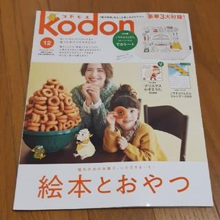 ハクセンシャ(白泉社)のkodomoe (コドモエ) 2019年 12月号(結婚/出産/子育て)