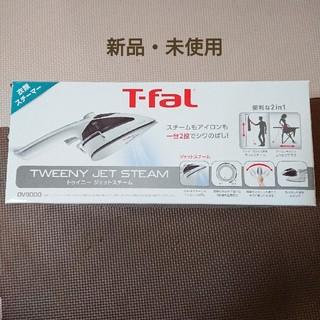 ティファール(T-fal)の【新品】T-fal トゥイニー ジェットスチーム 衣類スチーマー(アイロン)
