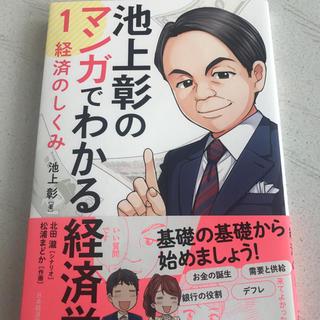 池上彰のマンガでわかる経済学1 経済の仕組み編(ビジネス/経済)