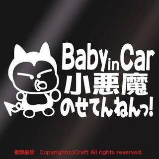 Baby in Car小悪魔のせてんねんっ!/ステッカー(白)(車外アクセサリ)