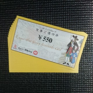 リンガーハット 株主優待券 6,600円分(レストラン/食事券)