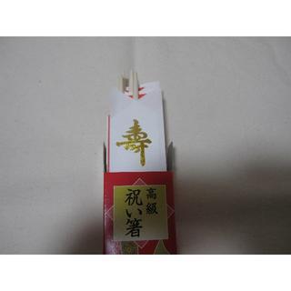 祝い箸 むすびの舞 白楊材丸箸 24cm両細 5膳(カトラリー/箸)