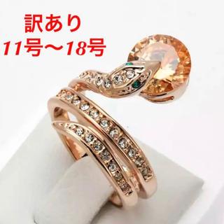 訳あり B品 金運のお守りに★蛇の指輪 ピンクゴールド リング(リング(指輪))