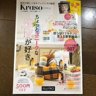FELISSIMO - Kraso春夏号 2016