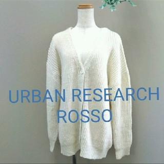 アーバンリサーチロッソ(URBAN RESEARCH ROSSO)のアーバンリサーチロッソ カーディガン(カーディガン)