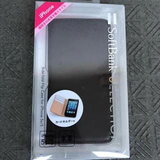 ソフトバンク(Softbank)のiPhone 5s/5 サイドフリップケース ブラウン(iPhoneケース)
