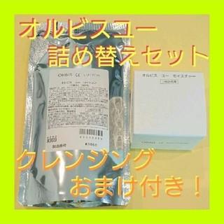 オルビス(ORBIS)のオルビスユー    詰め替えセット(化粧水/ローション)