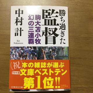 勝ち過ぎた監督 駒大苫小牧幻の三連覇(文学/小説)