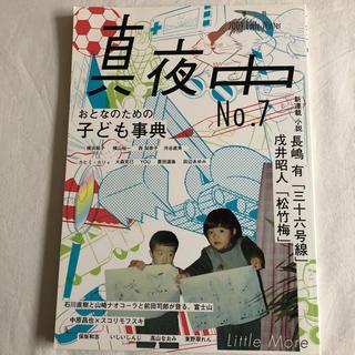 真夜中 2009 Early Winter NO.7 おとなのための子ども事典(文芸)