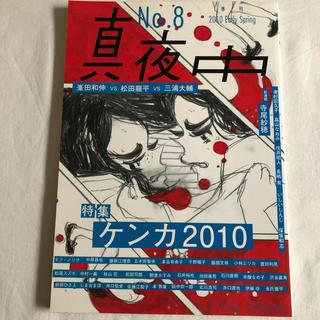 真夜中 2010 Early Spring NO.8 ケンカ2010(文芸)