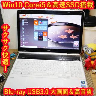 エヌイーシー(NEC)の人気ホワイト!Win10高速corei5&SSD/メ4G/ブルーレイ/HDMI(ノートPC)