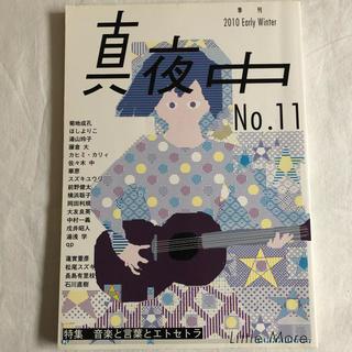 真夜中 2010 Early Winter NO.11 音楽と言葉とエトセトラ(文芸)