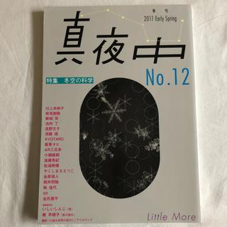 真夜中 2011 Early Spring NO.12 冬空の科学(文芸)