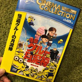 ミニオン(ミニオン)の怪盗グルーの月泥棒 DVD(外国映画)