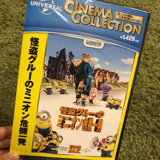 ミニオン(ミニオン)の怪盗グルーのミニオン危機一発 DVD(外国映画)