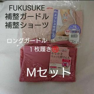 フクスケ(fukuske)のFUKUSUKE☆補整1枚履きOK❕ロングガードル+スタンダードショーツMセット(ショーツ)