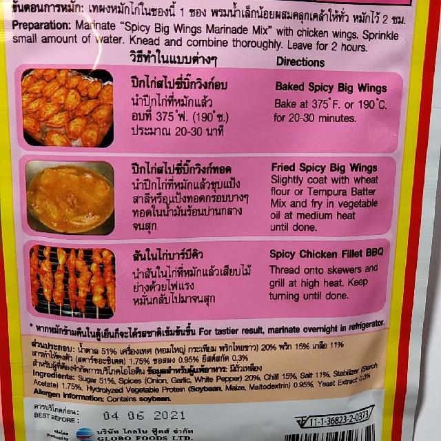 【タイ焼き鳥】調味料 簡単に作れる!! <スパイシーチキン マリネ粉状調味料> 食品/飲料/酒の食品(調味料)の商品写真