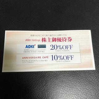 オリヒカ(ORIHICA)のAOKIホールディングス 株主優待(ショッピング)