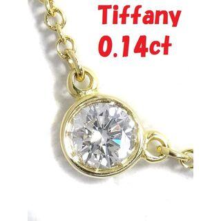 ティファニー(Tiffany & Co.)の【超美品】ティファニー バイザヤード 0.14ctダイヤ ネックレス(ネックレス)