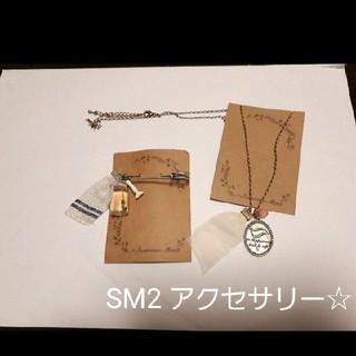 サマンサモスモス(SM2)のサマンサモスモス ネックレス&ブローチセット(ネックレス)