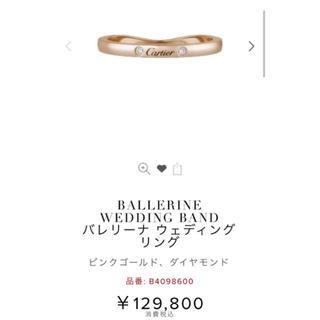 カルティエ(Cartier)のバレリーナ リング(リング(指輪))