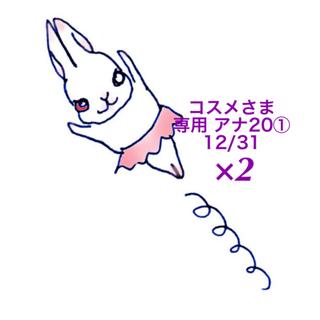 ★12/31★コスメさま専用ページ Ma限×2点(その他)