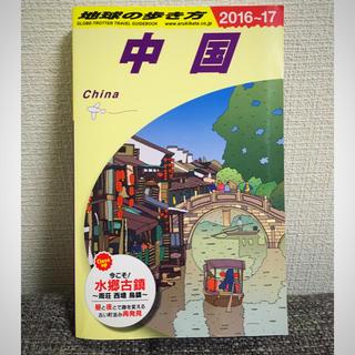 ダイヤモンド社 - 地球の歩き方 中国 2016~17