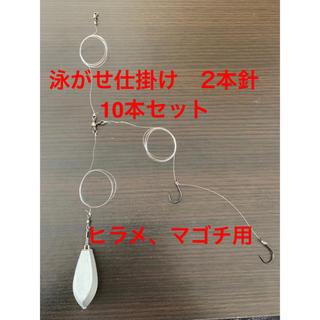 泳がせ釣り仕掛け 2本針 10本セット(釣り糸/ライン)
