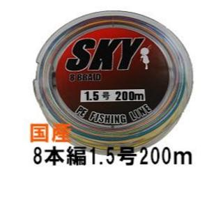 PEライン 8本編み 1.5号 200m(釣り糸/ライン)